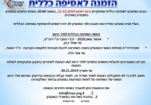 הזמנה לאסיפה כללית יום ראשון 15.12.2019 בשעה 20:00